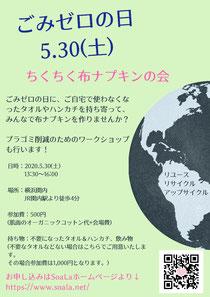 ごみゼロの日イベント