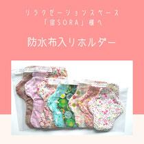 納品布ナプキン