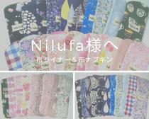 Nilufa様へ納品
