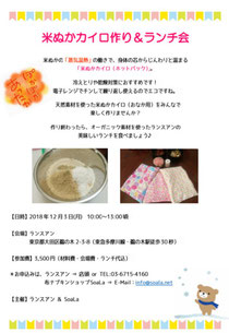 米ぬかカイロ作りワークショップ