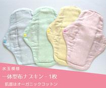 シンプル一体型布ナプキン