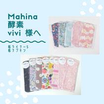 Mahina酵素vivi様へ