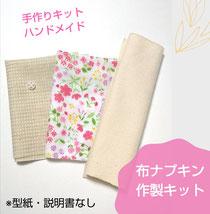 布ナプキン 手作りキット