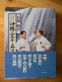 Nagamine Shoshin: Shijitsu to Kuden ni yoru Okinawa no Karate
