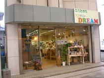 栄町エコサロン「ドリーム」