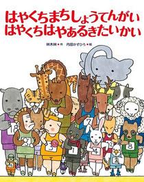 内田かずひろ先生の絵本