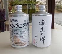 倭文産コシヒカリ日本酒『倭文の郷』