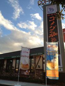 日本全国のコメダ珈琲店様にのぼりをご提供