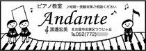 ピアノ教室Andante広告
