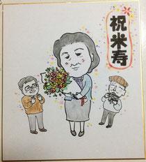 米寿お祝い似顔絵色紙