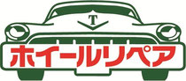 ホイールリペアのロゴマーク