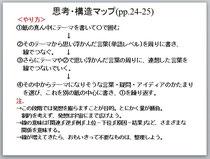 東京海洋大学「日本語表現法」授業から