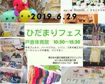 東日本大震災復興支援きずなプロジェクト応援イベント