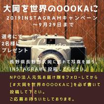 #大岡を世界のOOOKAに  Instagramキャンペーン開催中