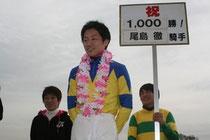 尾島騎手1000勝達成おめでとう!
