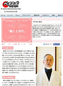 ベイスポ 2014/6/15号「癒しと再生」