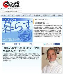 ベイスポ 2010/9/24号 「『癒しと再生の道』をテーマに全エネルギーを注ぐ」