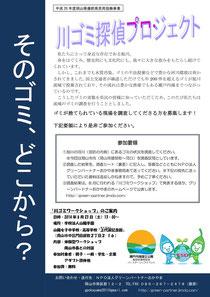 川ゴミ探偵プロジェクト(川ゴミ探偵募集チラシ)