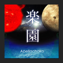 3rd Album『楽園』