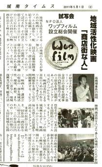 5月1日発行、城南タイムスに掲載