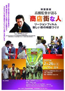 映画講座 高橋監督が語る「商店街な人」リージョンフィルム新しい形の映画づくり