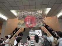 ボストン美術館展  日本美術の至宝