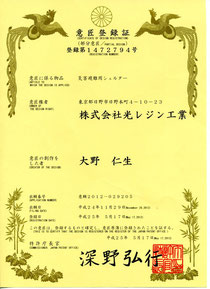 地震・津波・防災シェルター「ヒカリ」意匠登録