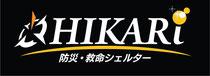 地震・津波シェルター「HIKARi(ヒカリ)」商標登録