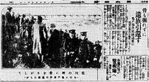 報知新聞記事 写真の橋は、旧四ツ木橋か
