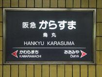 阪急電車 烏丸駅