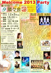 【∞ 第189回隣々会】12月3日(月)☆Welcome 2013 Party!!! 開催のご案内です♪☆・°