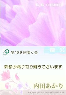 【∞ 第188回隣々会】☮9月26日(水)御参会御礼*☆・°