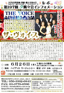 ∞ 第197回隣々会は6月26日(木曜日)に開催致します。ご出演は、ゴールデンヴォイス THE VOICE❣❣❣ 【日本を代表するオペラ歌手6人】 皆様の御参会を心よりお待ち申し上げております❣❣❣