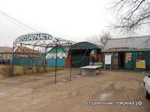 Магазин запчастей на 15 остановке в Темрюке телефон, адрес, телефоны автомагазина на пятнадцатой остановке