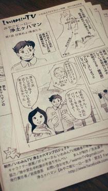 みやごヒーロー【浄土ヶハマン】第1話