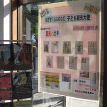 9月 韮山会場展示会