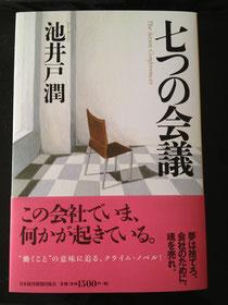 池井戸潤著「七つの会議」(日本経済新聞出版社)