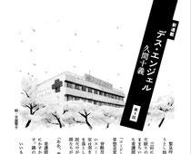 「デス・エンジェル」(久間十義著)(「波」(2013年8月号 新潮社)