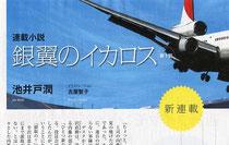 週刊ダイヤモンド「銀翼のイカロス」(池井戸潤著)タイトル画 掲載イメージ