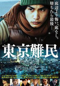 (C)2014「東京難民」製作委員会