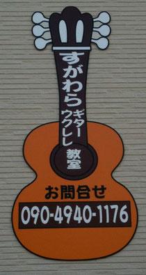可愛いギターの看板があります。