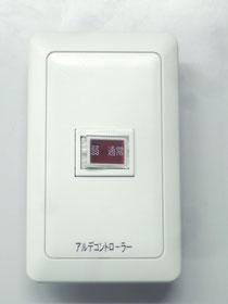 アルデ換気システムコントローラー