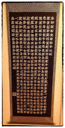 Die japanische Version des Herz-Sutras. Rechts klein die Aussprache in Hiragana-Lautschrift zum einfacheren Rezitieren.