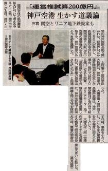 H25.10.5 神戸新聞より