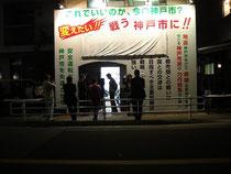 神戸市会議員 平野章三 事務所前