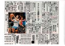 全日本女子車椅子バスケットボール