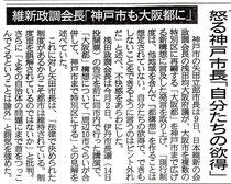 産経新聞(H25.4.10)より