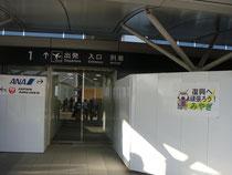 仙台空港ターミナル出入口