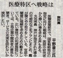 H26.2.27 神戸新聞より