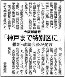 神戸新聞(H25.4.3)より